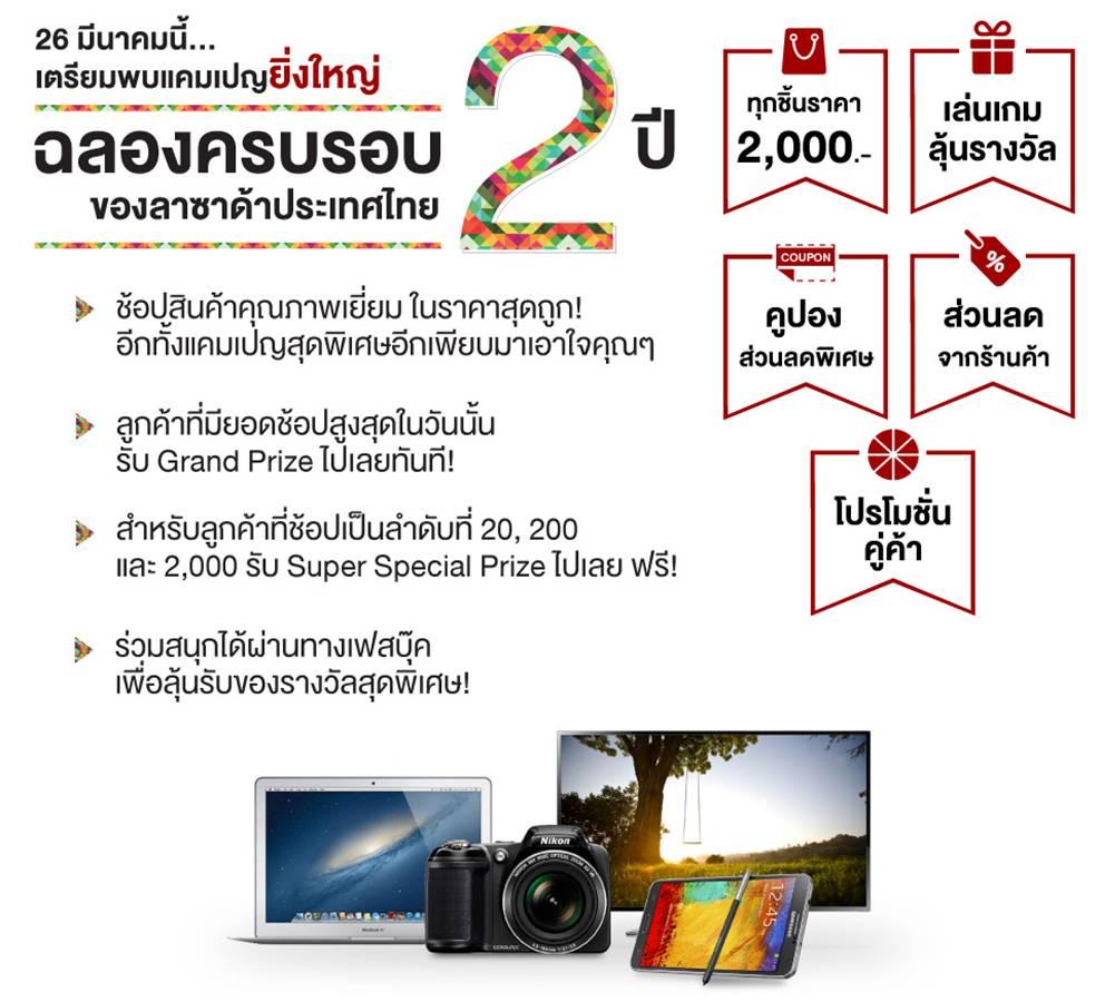 lazada thai3