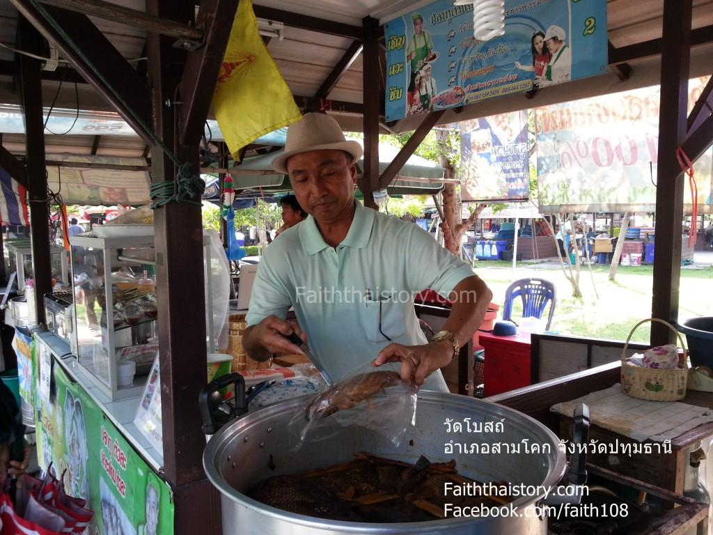ร้านนี้เฮียแกขายปลาตะเพียนต้มเค็ม