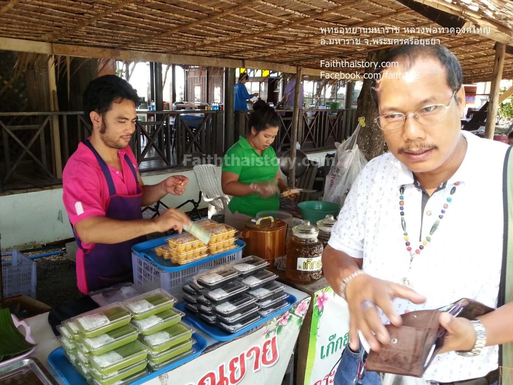 ร้านขายขนมไทยโบราณ