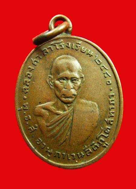 เหรียญรุ่นแรก หลวงพ่อพูน วัดตาลล้อม รุ่นฉลองศาลาโรงเรียนวัดตาลล้อม (หน้า)
