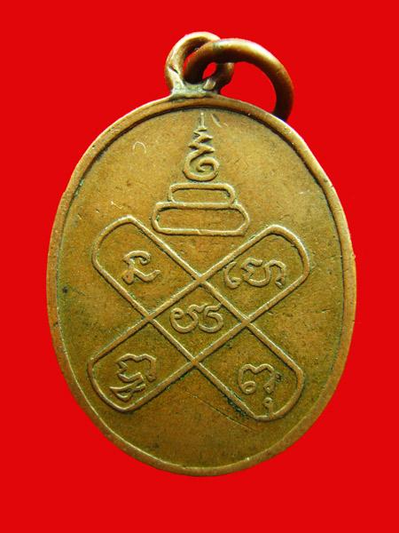 เหรียญรุ่นแรก หลวงพ่อพูน ปีพ.ศ. 2480 ฉลองศาลาโรงเรียนวัดตาลล้อม (หลัง)